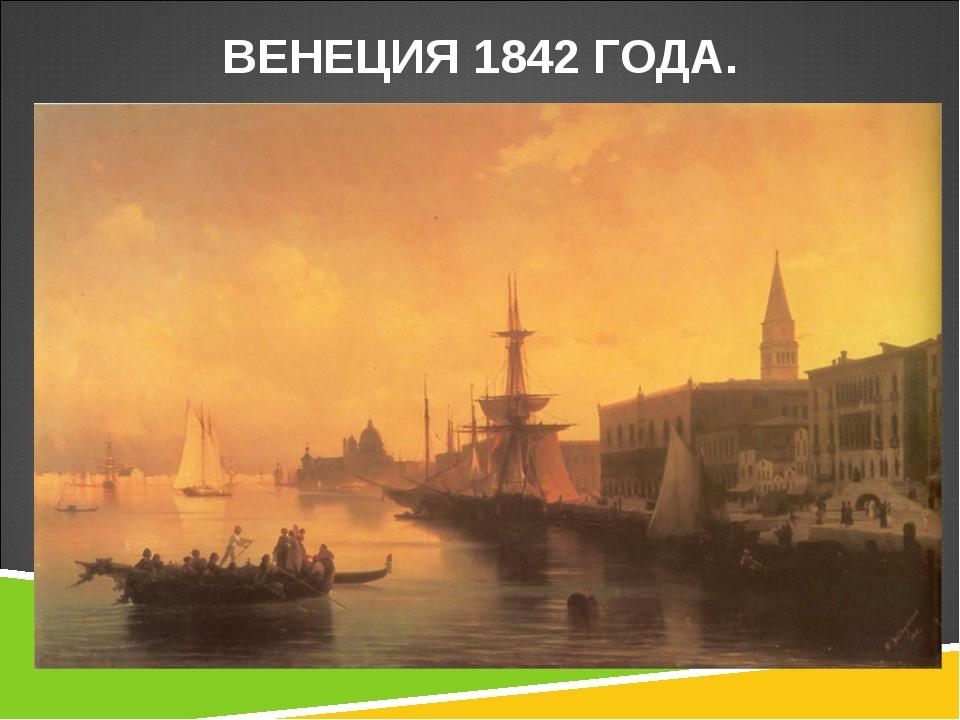 ВЕНЕЦИЯ 1842 ГОДА.