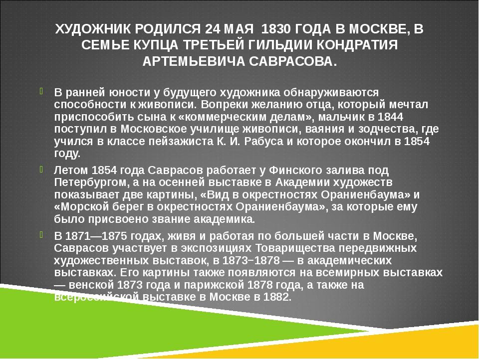 ХУДОЖНИК РОДИЛСЯ 24 МАЯ 1830 ГОДА В МОСКВЕ, В СЕМЬЕ КУПЦА ТРЕТЬЕЙ ГИЛЬДИИ КОН...