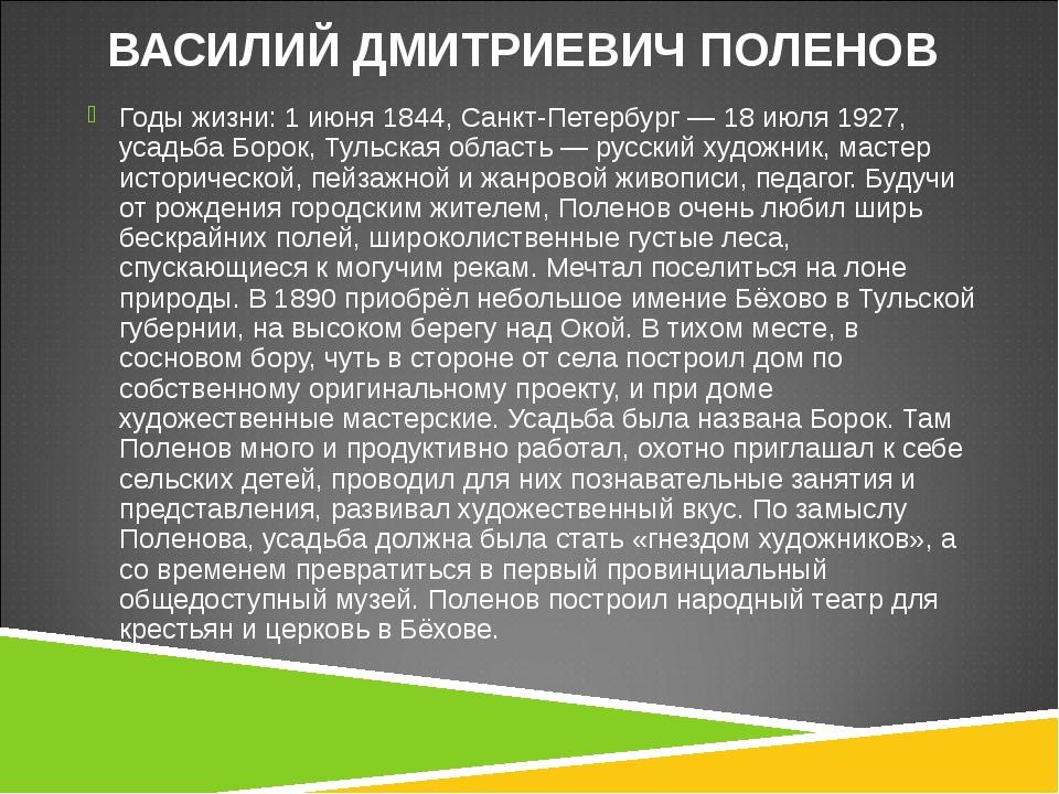 ВАСИЛИЙ ДМИТРИЕВИЧ ПОЛЕНОВ Годы жизни: 1 июня 1844, Санкт-Петербург — 18 июля...