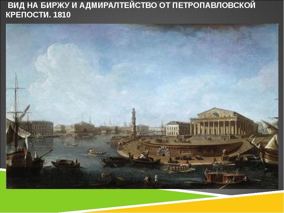 ВИД НА БИРЖУ И АДМИРАЛТЕЙСТВО ОТ ПЕТРОПАВЛОВСКОЙ КРЕПОСТИ. 1810