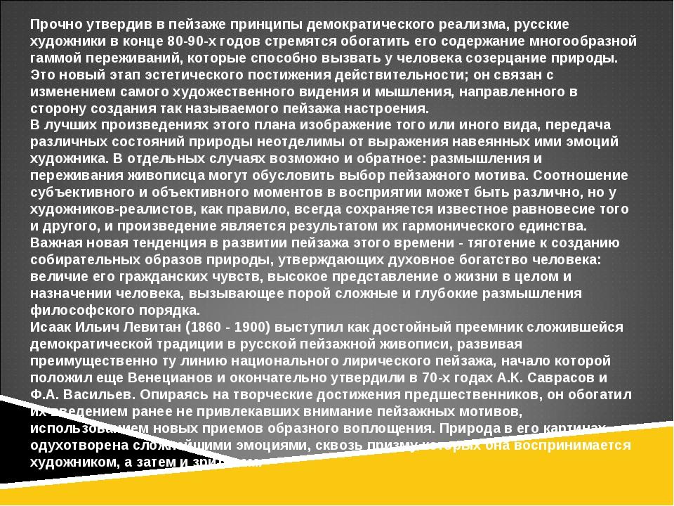 Прочно утвердив в пейзаже принципы демократического реализма, русские художни...