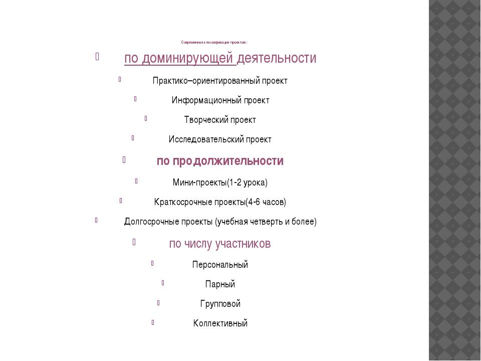 Современная классификация проектов : по доминирующей деятельности Практико–о...