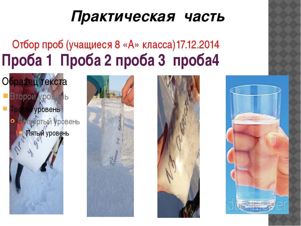 Проба 1 Проба 2 проба 3 проба4 Отбор проб (учащиеся 8 «А» класса)17.12.2014 П...