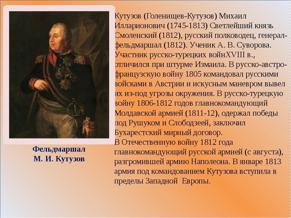 Кутузов (Голенищев-Кутузов) Михаил Илларионович (1745-1813) Светлейший князь...