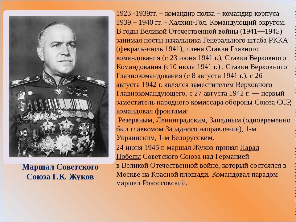 1923 -1939гг. – командир полка – командир корпуса 1939 – 1940 гг. - Халхин-Г...