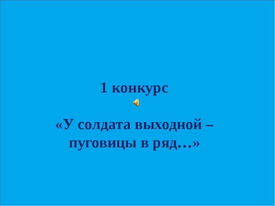 1 конкурс «У солдата выходной – пуговицы в ряд…»