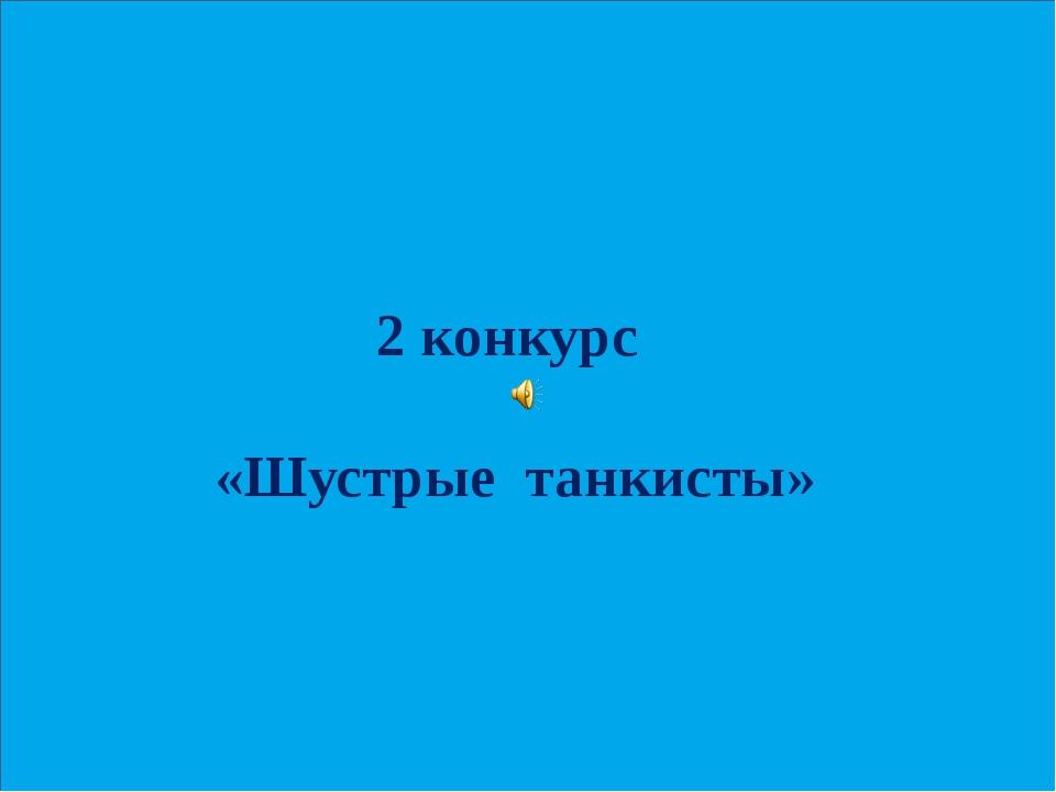 2 конкурс «Шустрые танкисты»