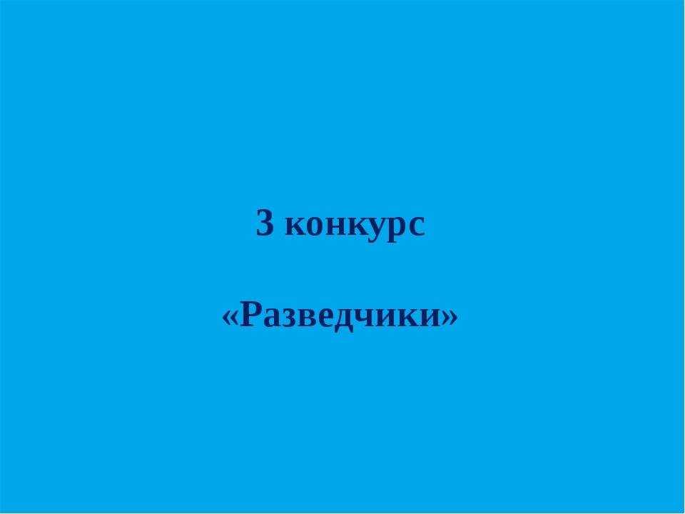 3 конкурс «Разведчики»