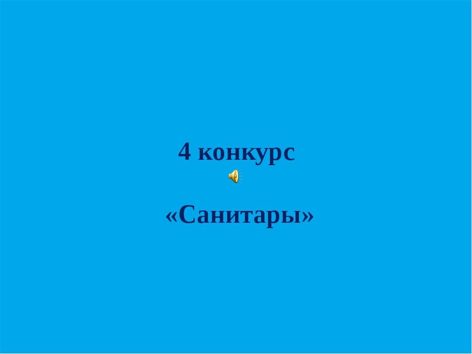 4 конкурс «Санитары»