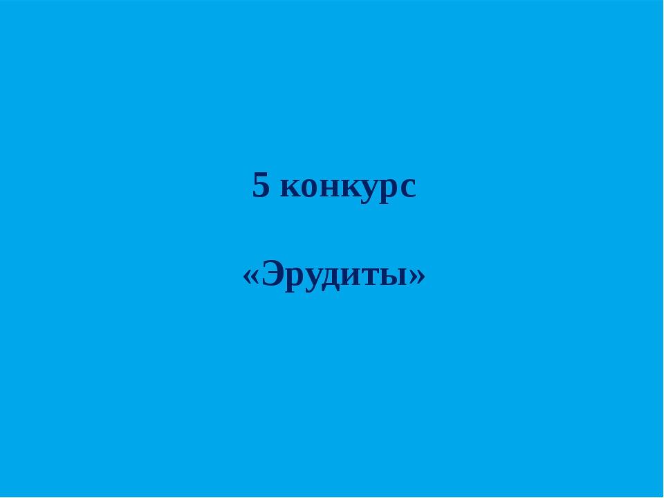 5 конкурс «Эрудиты»