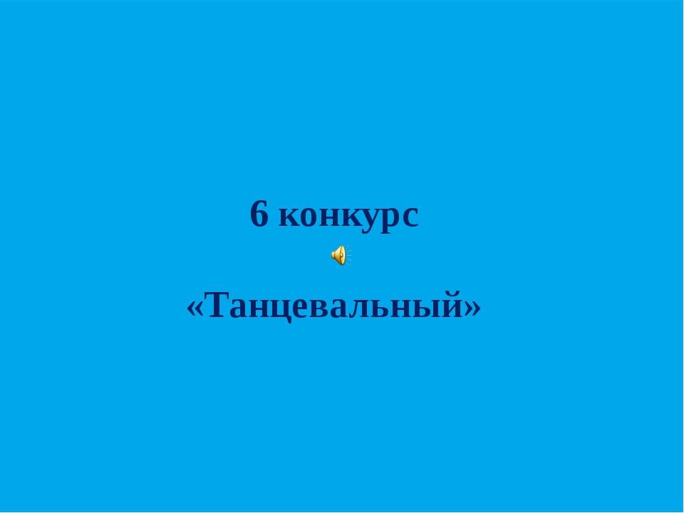 6 конкурс «Танцевальный»