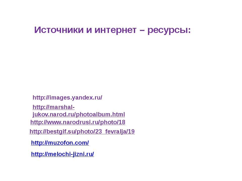 http://muzofon.com/ http://melochi-jizni.ru/ http://bestgif.su/photo/23_fevra...