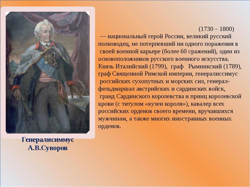 Алекса́ндр Васи́льевич Суво́ров(1730 – 1800) — национальный герой России,...