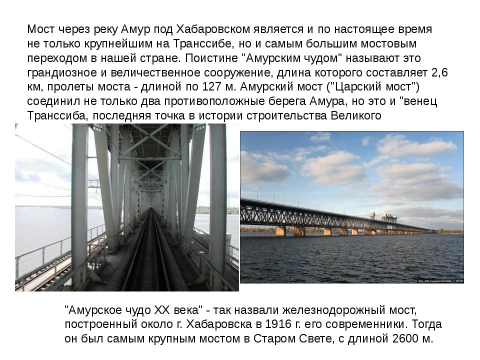 Мост через реку Амур под Хабаровском является и по настоящее время не только...