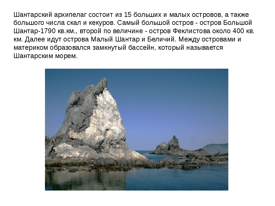 Шантарский архипелаг состоит из 15 больших и малых островов, а также большого...