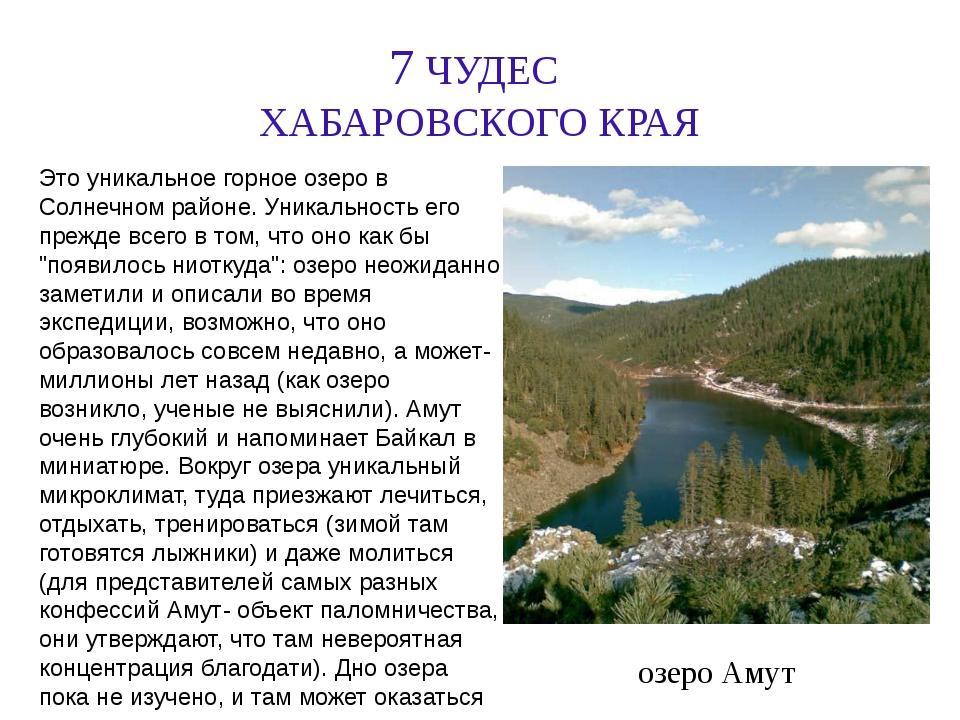 7 ЧУДЕС ХАБАРОВСКОГО КРАЯ озеро Амут Это уникальное горное озеро в Солнечном...
