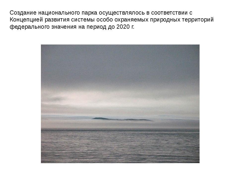 Создание национального парка осуществлялось в соответствии с Концепцией разви...
