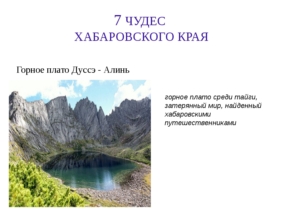 7 ЧУДЕС ХАБАРОВСКОГО КРАЯ Горное плато Дуссэ - Алинь горное плато среди тайги...