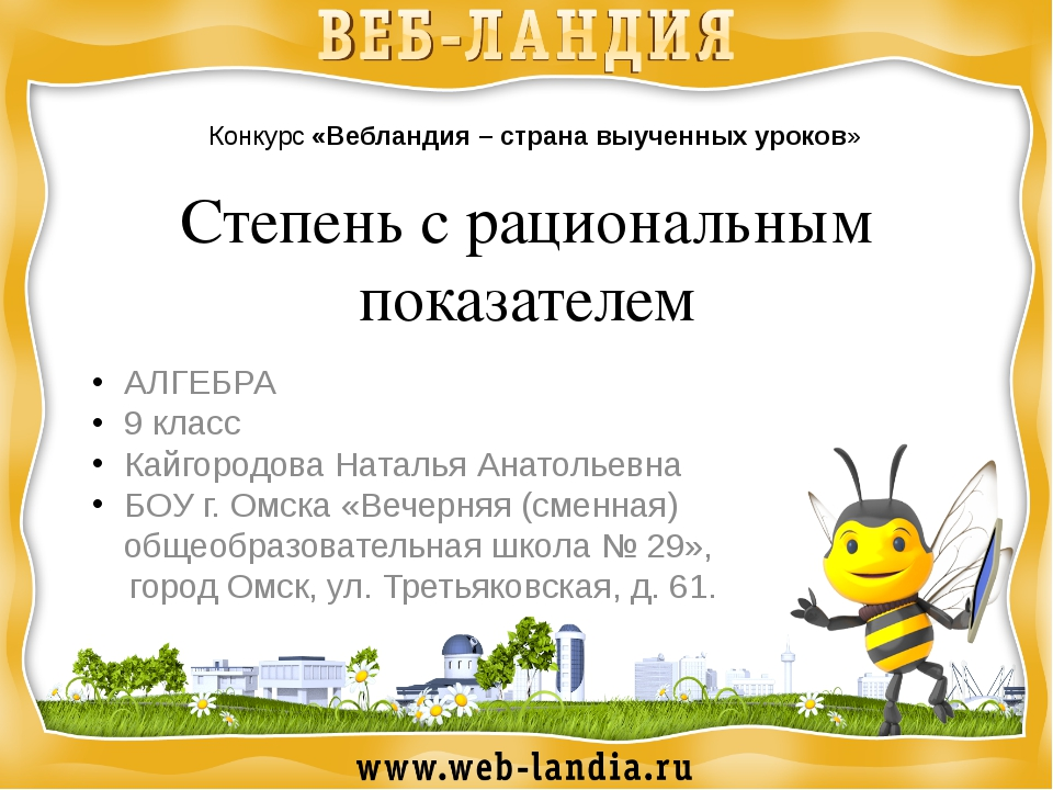 Степень с рациональным показателем АЛГЕБРА 9 класс Кайгородова Наталья Анатол...