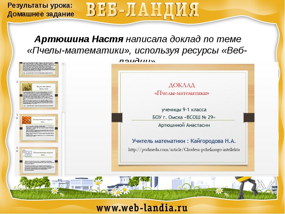 Результаты урока: Домашнее задание Артюшина Настя написала доклад по теме «Пч...