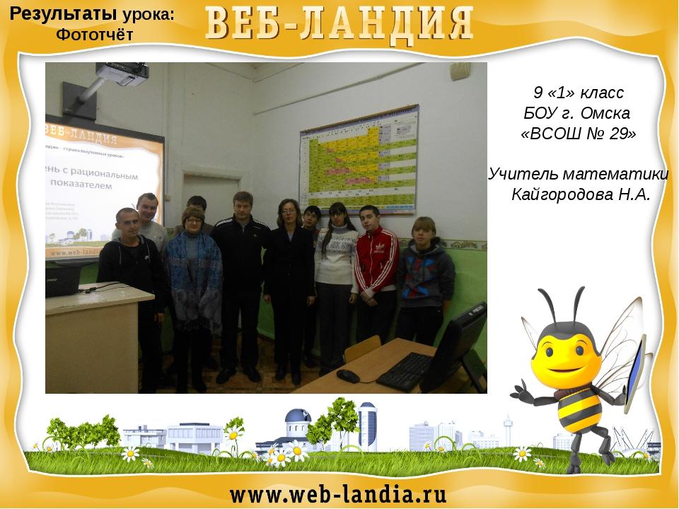 Результаты урока: Фототчёт 9 «1» класс БОУ г. Омска «ВСОШ № 29» Учитель матем...