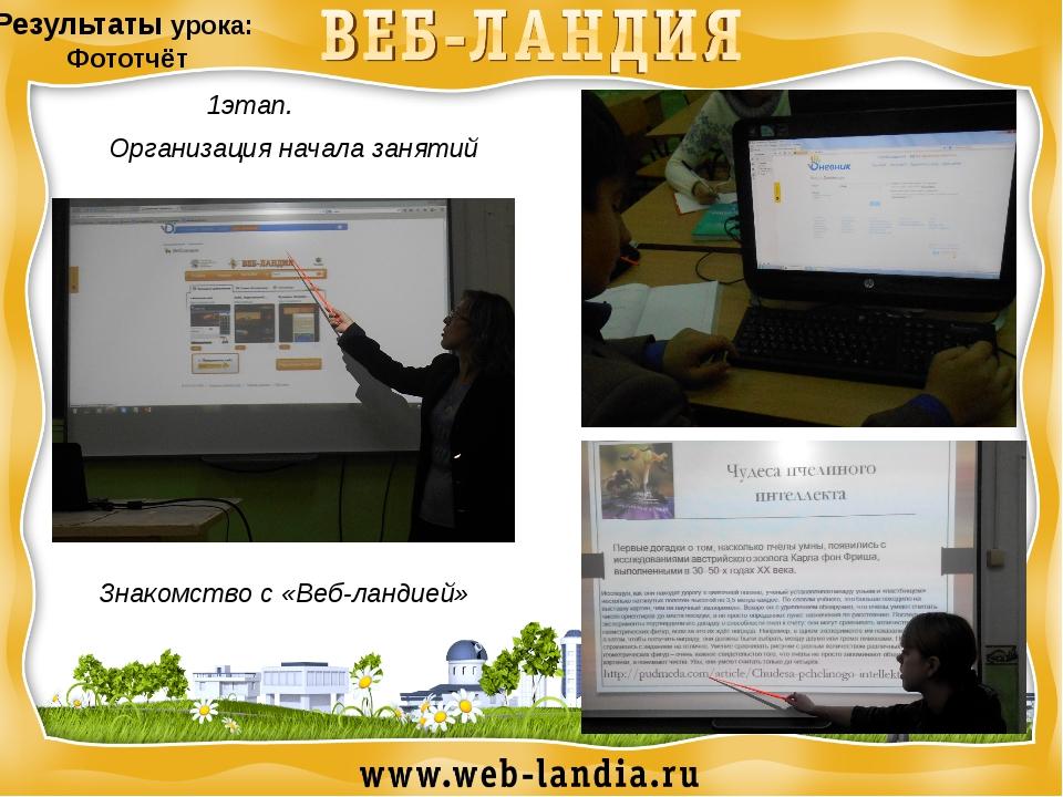 Результаты урока: Фототчёт 1этап. Знакомство с «Веб-ландией» Организация нача...