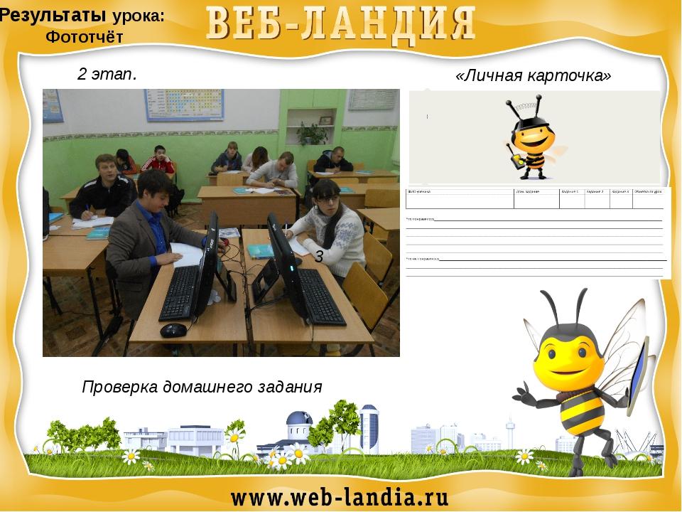 2 этап. Результаты урока: Фототчёт 3 Проверка домашнего задания «Личная карто...