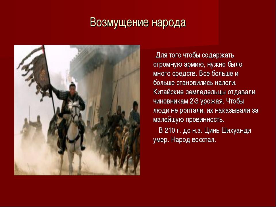 Возмущение народа Для того чтобы содержать огромную армию, нужно было много с...