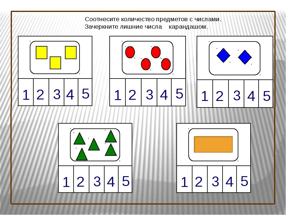 соотношение числа с количеством предметов картинки второй части