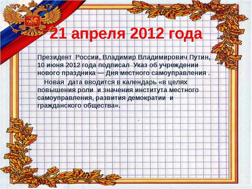 21 апреля 2012 года Президент  России, Владимир Владимирович Путин, 10 июня...
