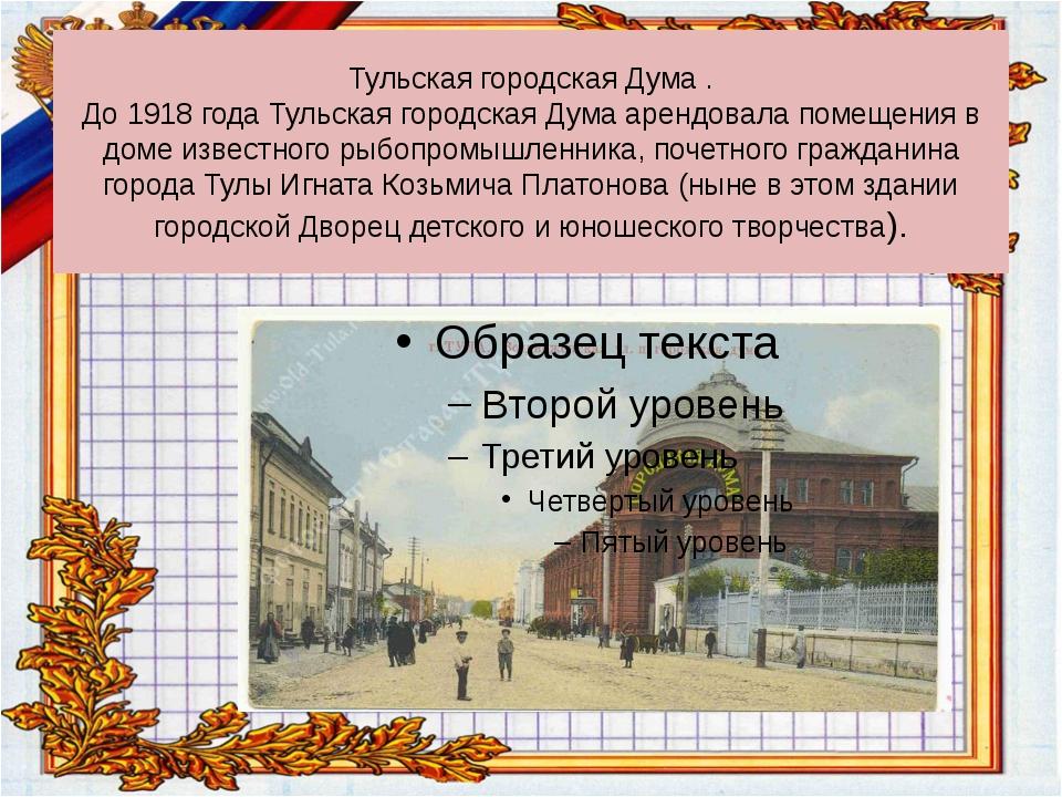Тульская городская Дума . До 1918 года Тульская городская Дума арендовала пом...