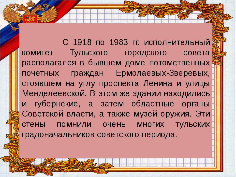 С 1918 по 1983 гг. исполнительный комитет Тульского городского совета распола...