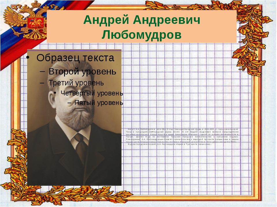 Андрей Андреевич Любомудров  Юрист А.А. Любомудров в 1891-1904 гг. бы...