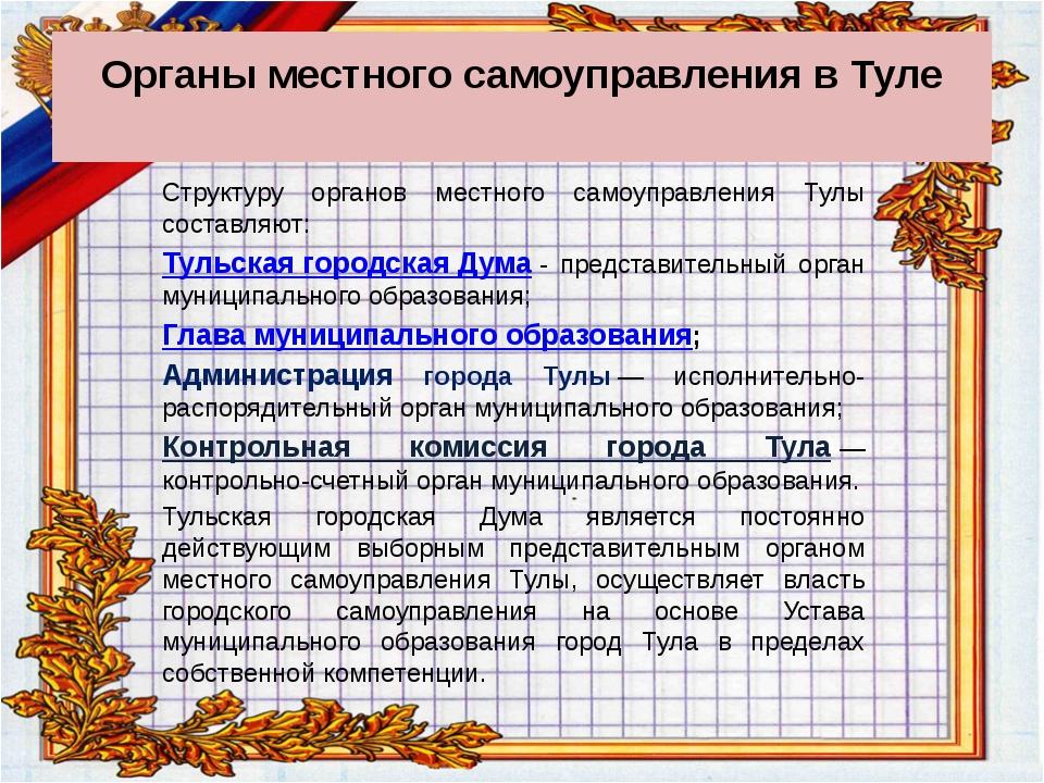 Органы местного самоуправления в Туле  Структуру органов местного самоуправл...
