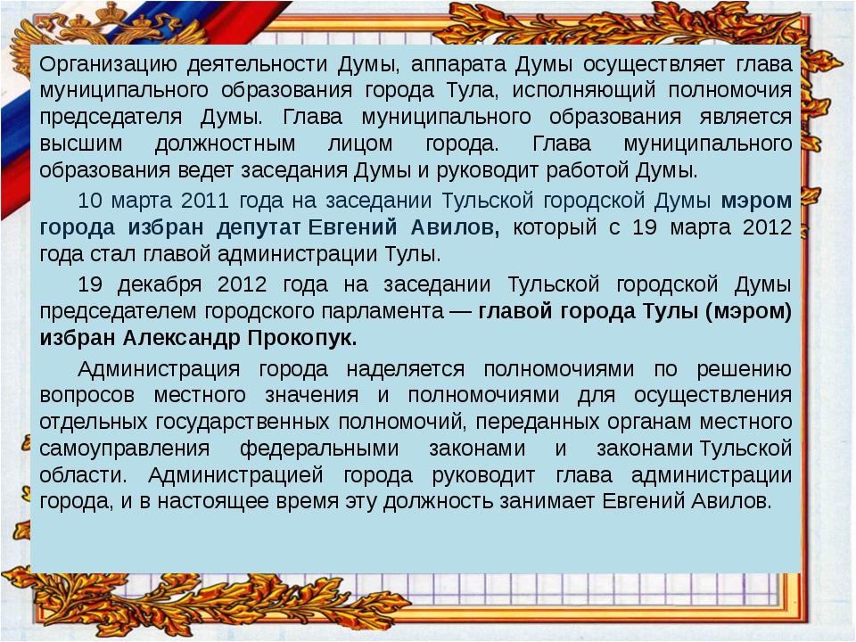 Организацию деятельности Думы, аппарата Думы осуществляет глава муниципальног...