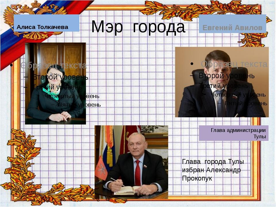 Мэр  города Алиса Толкачева