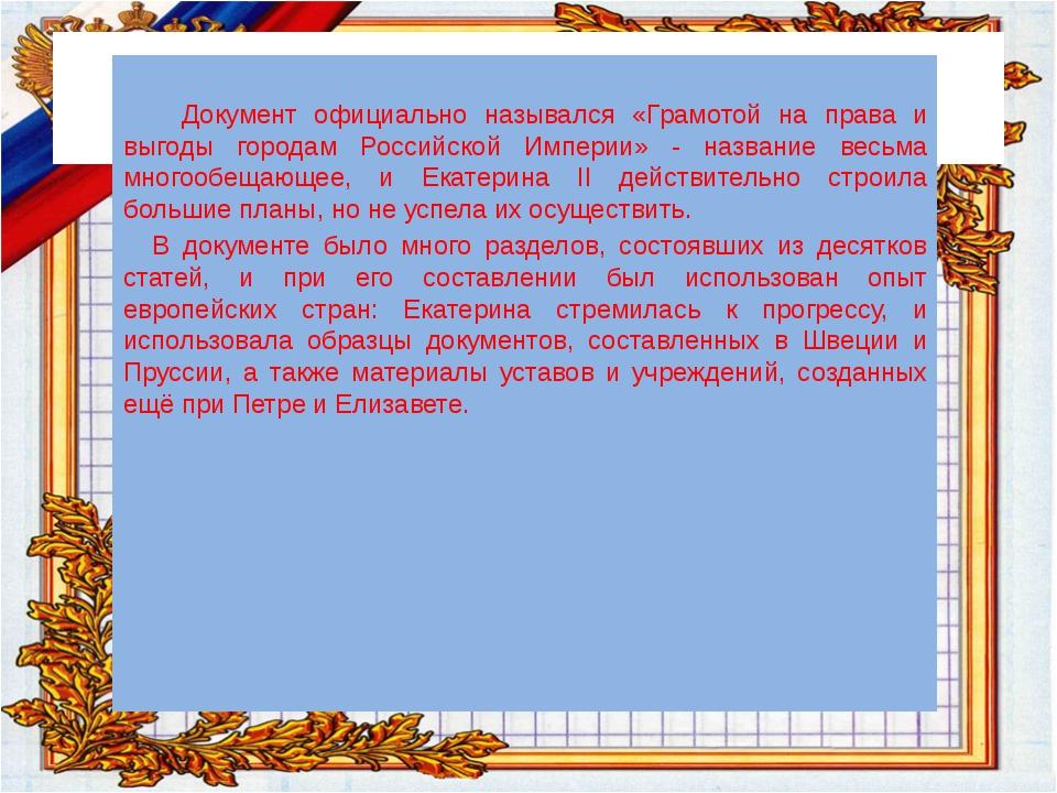Документ официально назывался «Грамотой на права и выгоды городам Российской...