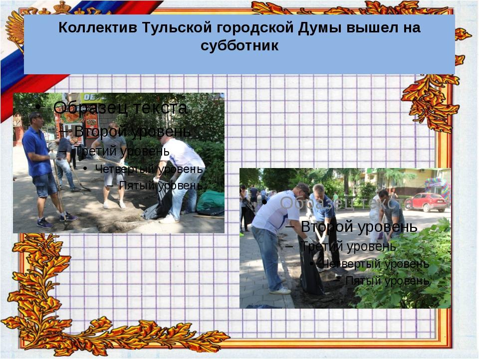 Коллектив Тульской городской Думы вышел на субботник