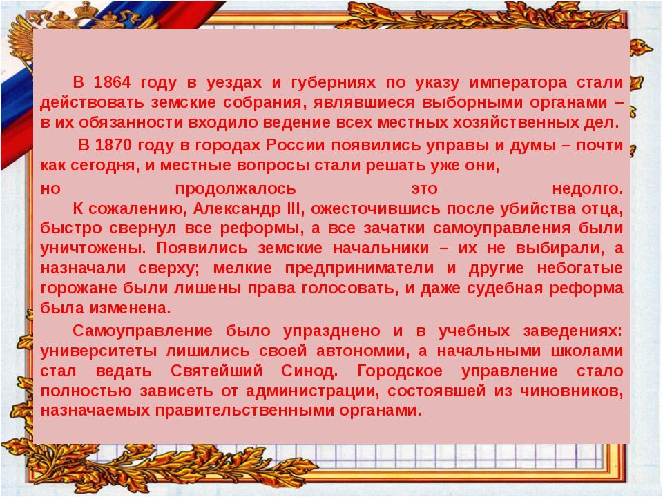 В 1864 году в уездах и губерниях по указу императора стали действовать земски...