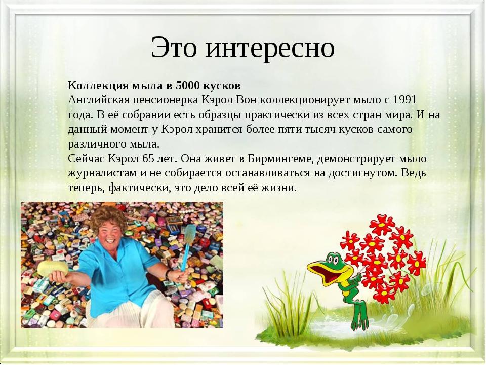 Это интересно Коллекция мыла в 5000 кусков Английская пенсионерка Кэрол Вон к...