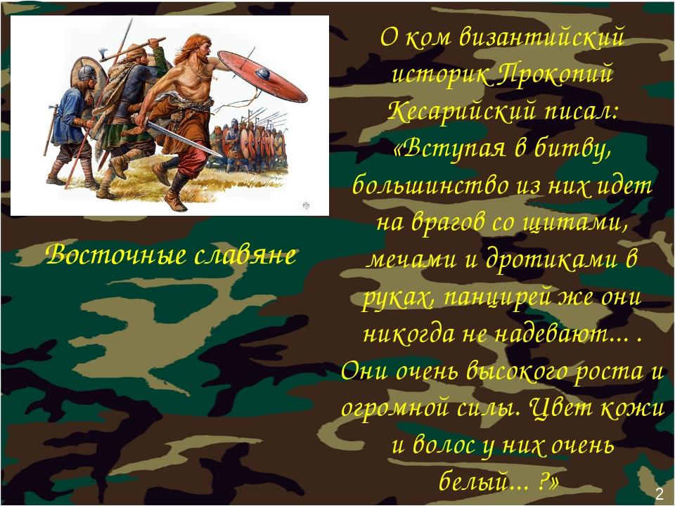 О ком византийский историк Прокопий Кесарийский писал: «Вступая в битву, боль...