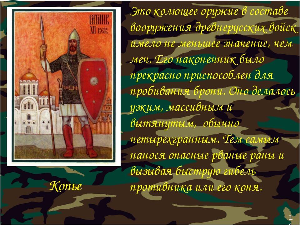 Это колющее оружие в составе вооружения древнерусских войск имело не меньшее...