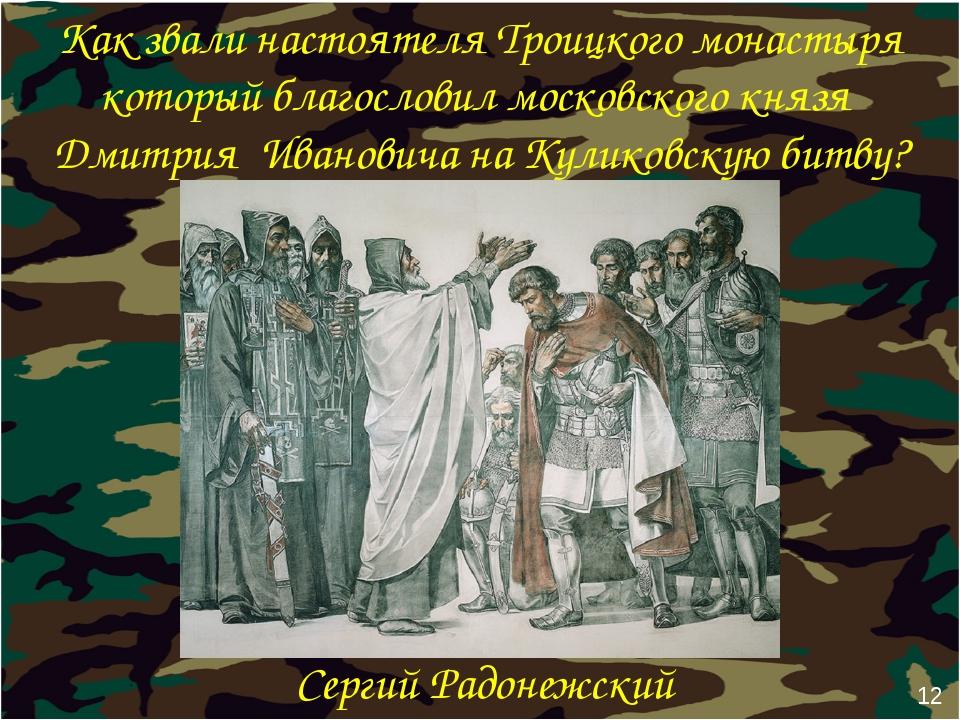 12 Как звали настоятеля Троицкого монастыря который благословил московского к...