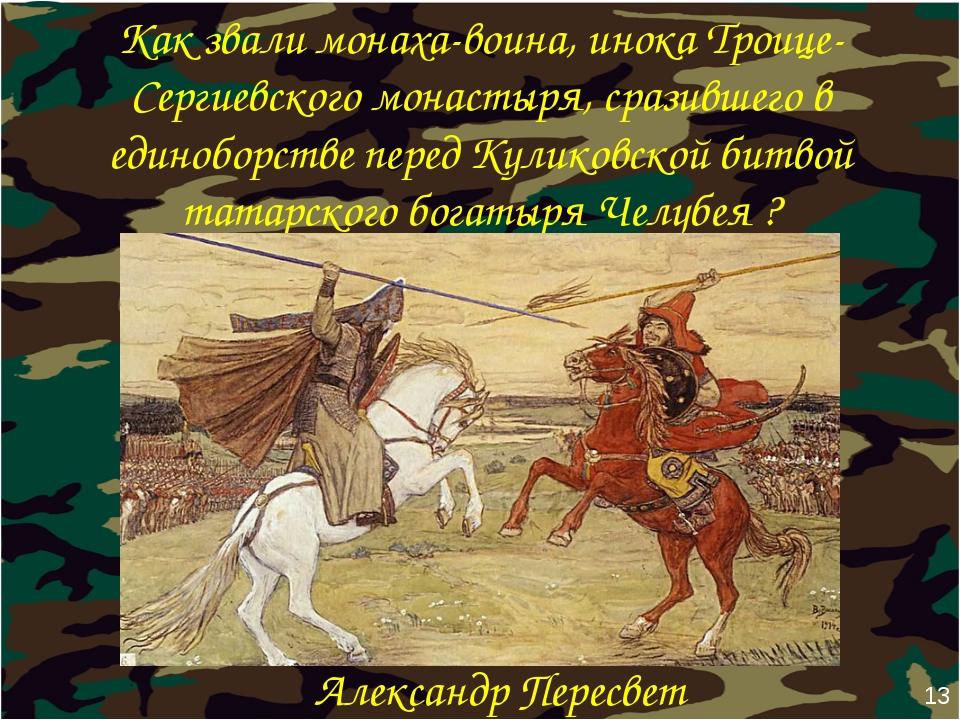 Как звали монаха-воина, инока Троице-Сергиевского монастыря, сразившего в еди...