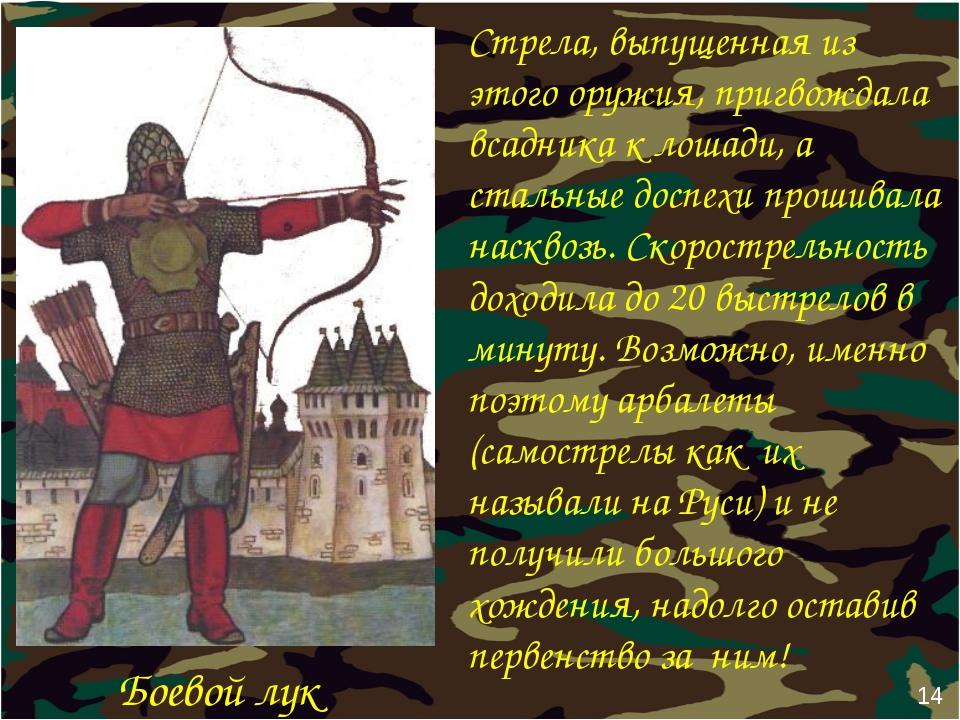 14 Стрела, выпущенная из этого оружия, пригвождала всадника к лошади, а сталь...