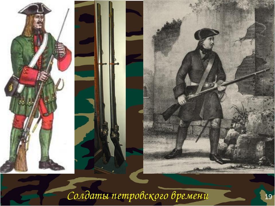 Солдаты петровского времени 19