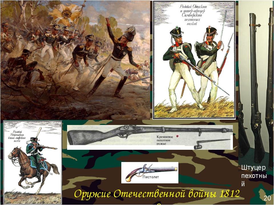 Штуцер пехотный 20 Оружие Отечественной войны 1812 года Пистолет