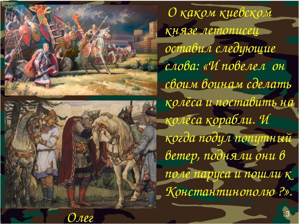 3 О каком киевском князе летописец оставил следующие слова: «И повелел он сво...
