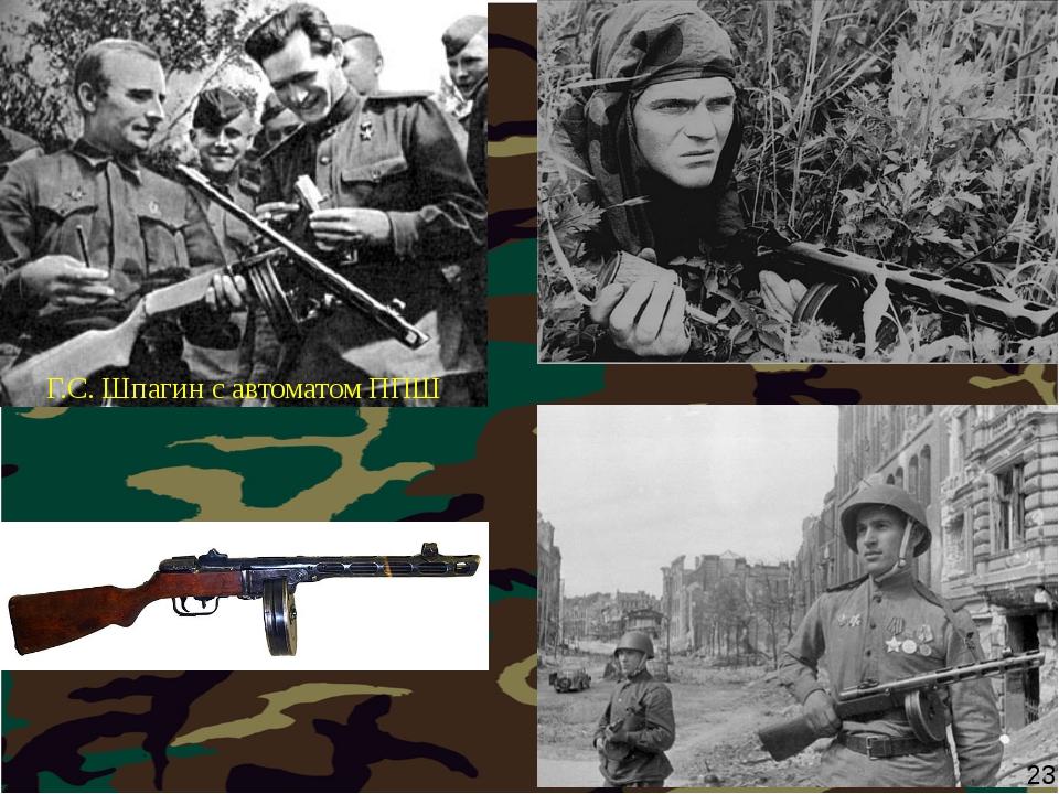 Г.С. Шпагин с автоматом ППШ 23