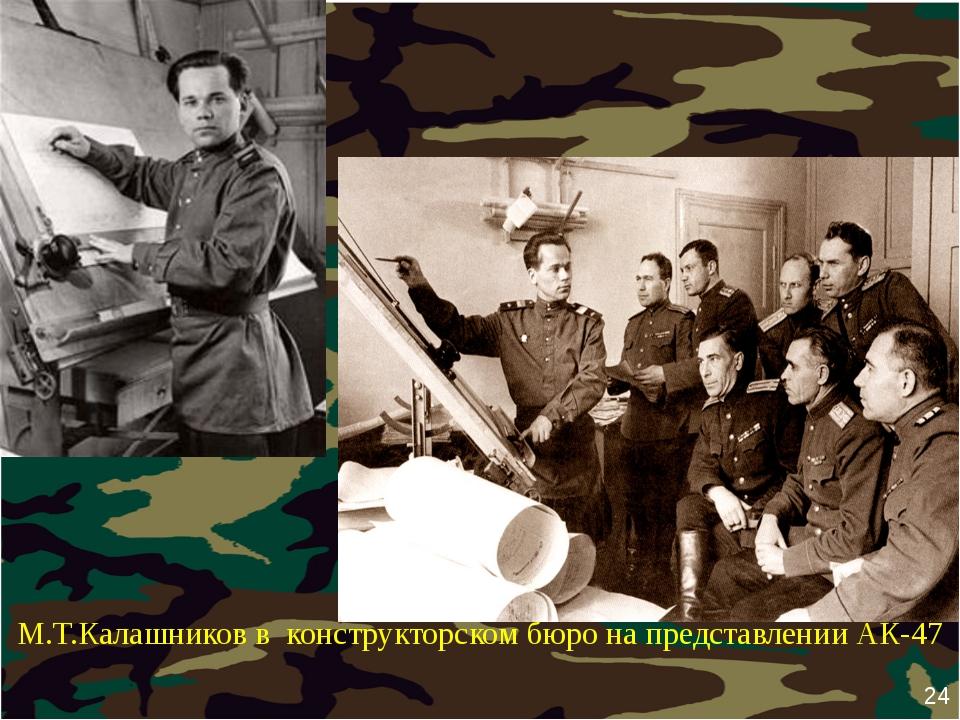 М.Т.Калашников в конструкторском бюро на представлении АК-47 24